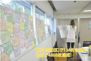 東京(墨田区)で134枚を集め全国で4808枚達成!