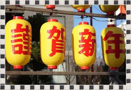 知らないと大恥かく?!『日本のお正月マナー』♥_2