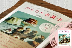 クチコミmamaPRESSレシピ本『かんたんお菓子』