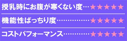 クチコミmamaPRESSベルメゾン『長袖インナー』_1