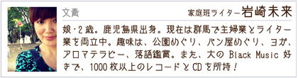 クチコミmamaPRESSセリア『ままごとシリーズ』_3