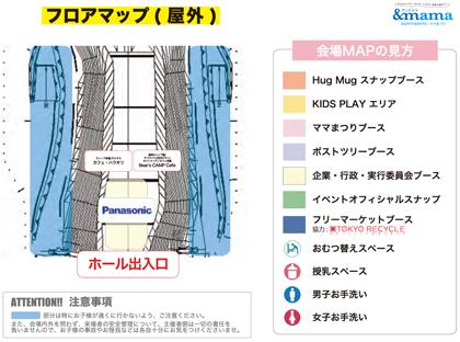 【イベント内容・会場MAP】HAPPY MEETS×ママまつり in 横浜_1
