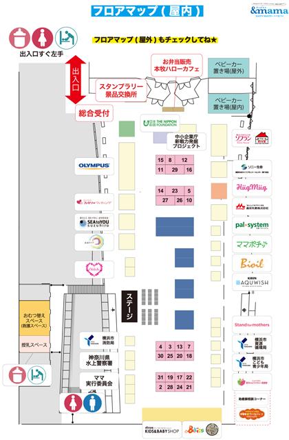 【イベント内容・会場MAP】HAPPY MEETS×ママまつり in 横浜_2