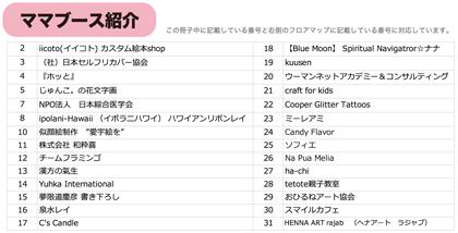 【イベント内容・会場MAP】HAPPY MEETS×ママまつり in 横浜_3