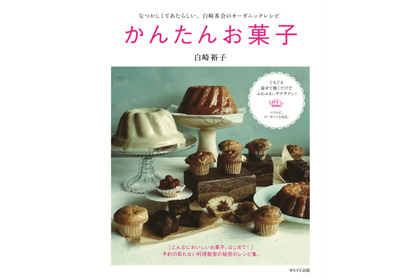 クチコミmamaPRESSレシピ本『かんたんお菓子』_3