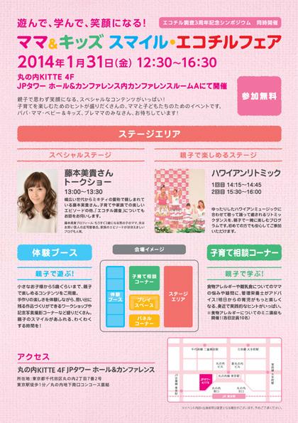 3周年記念シンポジウム&親子イベント開催!_2