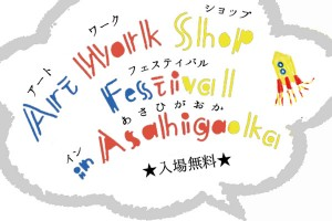 2月1~2日 東京都Art Work ShopFestival in Asahigaoka
