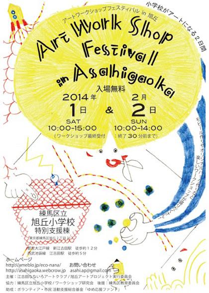 2月1~2日 東京都Art Work ShopFestival in Asahigaoka_1