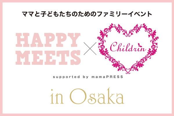 HAPPY MEETS×ママまつり in 大阪 500名に素敵なプレゼント★