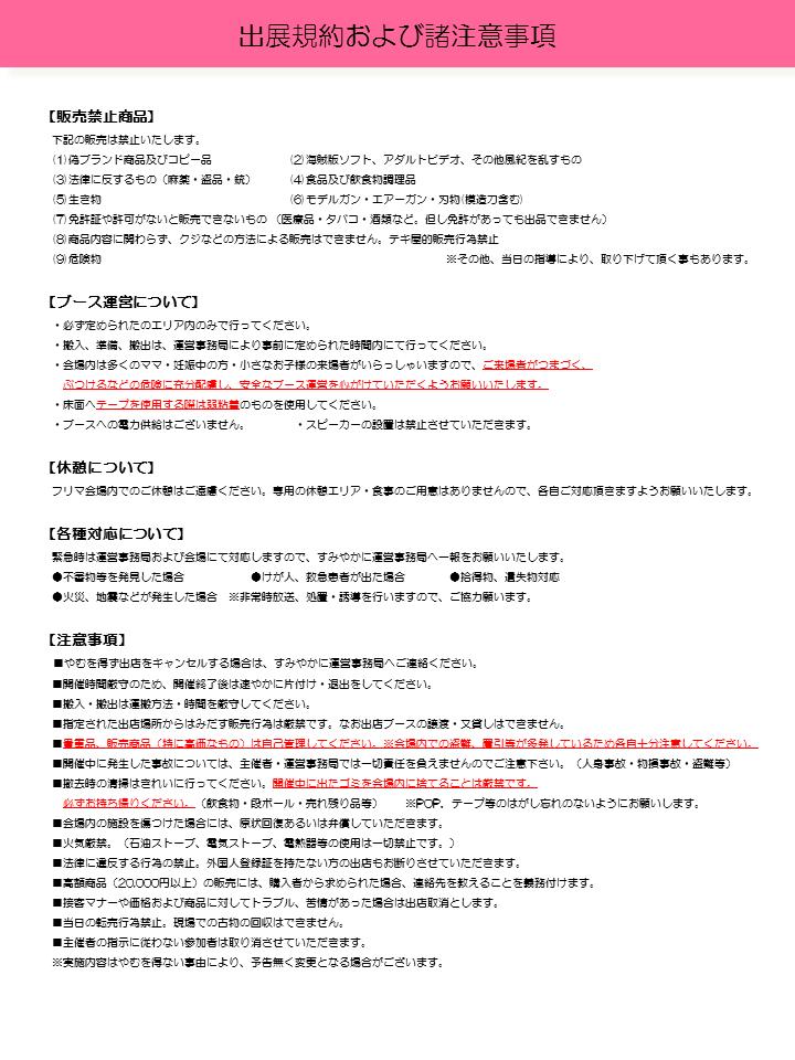 イベント、ママブース出展申し込みはコチラ_2