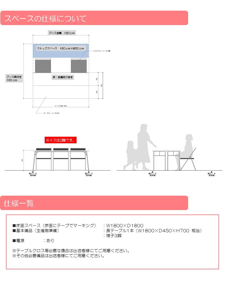 イベント、ママブース出展申し込みはコチラ_3