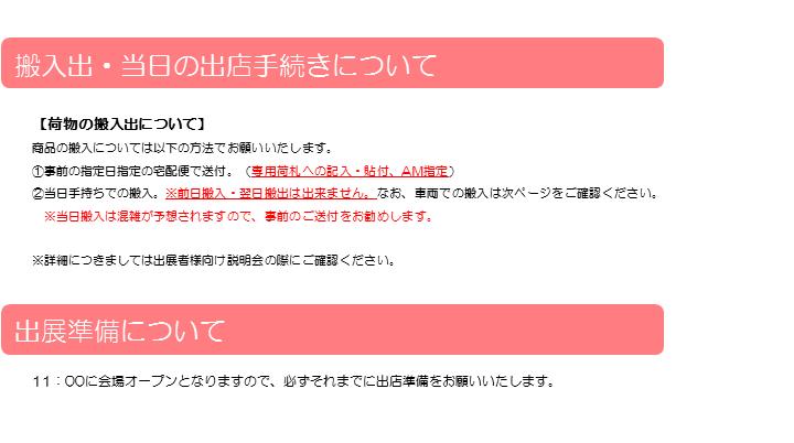 イベント、ママブース出展申し込みはコチラ_4