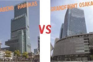 徹底比較!大阪2大複合ビルハルカスvsグランフロント