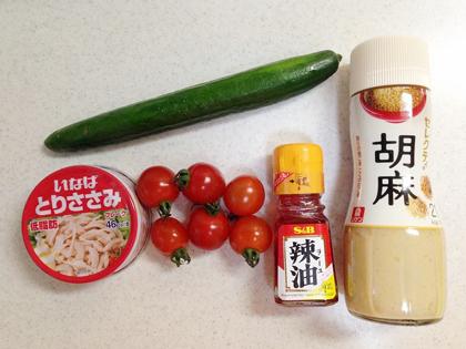 いなばの缶詰で調理時間3分とりささみヘルシーレシピ♪_4