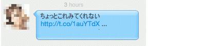 日本語の『スパム』続々登場ツイッター乗っ取りに要注意_2