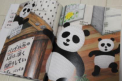 クチコミmamaPRESS今回は絵本『パンダ銭湯』_2