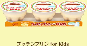 プッチンプリン for Kidsを子どもと一緒に食べてみた_2