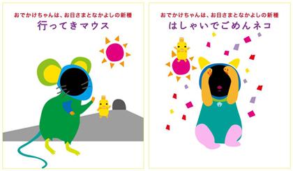 赤ちゃんがキュートに変身♪『おでかけベビー図鑑』とは_3