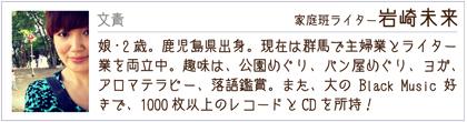 クチコミmamaPRESS今回は資生堂『IHADA』_2