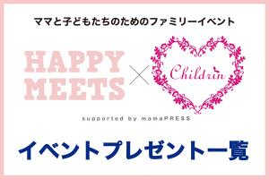 HAPPY MEETS×ママまつり 大阪プレゼント一覧!
