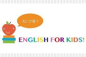 YouTubeで『英語耳』子ども向けミュージック5選
