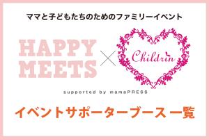 HAPPY MEETS×ママまつり 大阪イベントサポーターブース一覧