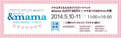 【よくある質問・お問い合わせ】HAPPY MEETS×ママまつり in 大阪_1