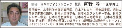 """""""3歳までのウワサ""""の真相スッキリ解決!【からだ編】_2"""