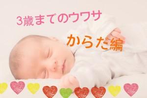 """""""3歳までのウワサ""""の真相スッキリ解決!【からだ編】"""