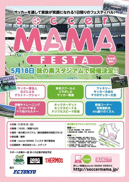 5月18日 東京soccer MAMAサカママ_1