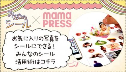 子どものストレスには『ママの声』が特効薬だった!_2