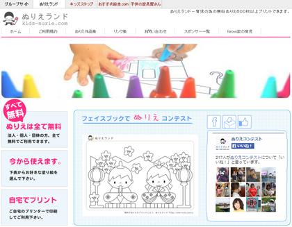 無料でプリントできちゃうぬりえサイト『ぬりえランド』が使える!_2
