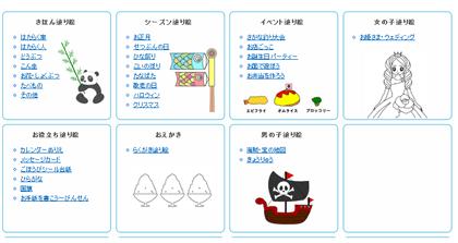 無料でプリントできちゃうぬりえサイト『ぬりえランド』が使える!_3