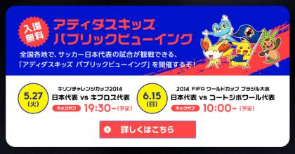 ワールドカップ開幕!!子どもと楽しむアイデア4つ_4