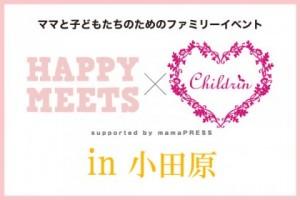 【小田原】200名に素敵なプレゼント★ママ向けイベント開催決定