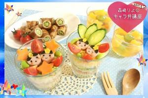 森崎りよの簡単キャラ弁講座vol.12『七夕カップ寿司&星レシピ』