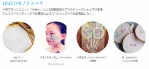 青のホリデー 2014年7月5日(土)世田谷ものづくり学校 (4)