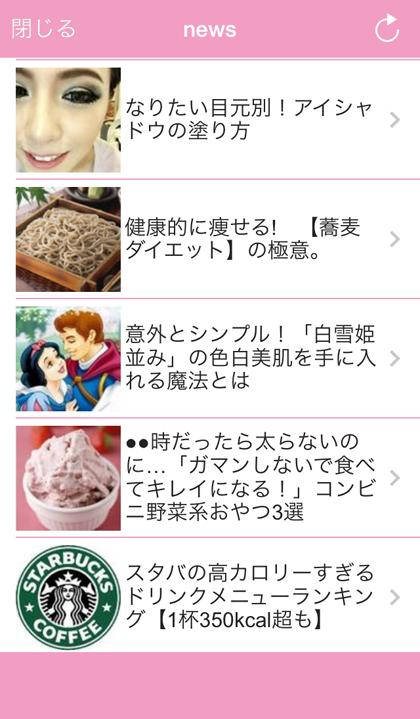 さくさく読めてキレイになれる美容アプリ『in beauty』がスゴイ!_3