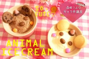 森崎りよの簡単キャラ弁講座vol.14『超簡単!動物アイスクリーム』