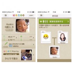 子どもの成長を家族で共有したい!スマホとアプリを使った活用術_5