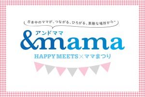 【茨城・名古屋・埼玉・福岡】親子イベント『& mama』開催!
