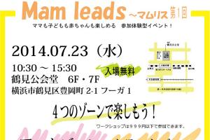 7/23(水)横浜・鶴見で親子体験型イベント開催!