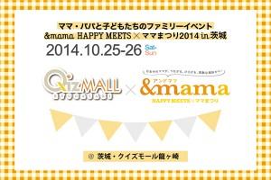 【茨城で&mama開催!】事前参加応募抽選で300名様にプレゼント!