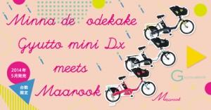 子どもの命はママの手に安全な自転車ライフ♪_3
