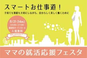 8/25(日)阪急西宮で開催!ママのスマートお仕事道!
