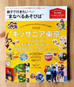 夏休みのおでかけはコレ1冊!『まなべるあそびば』発売中!_4