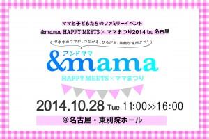【名古屋】&mama HAPPY MEETS×ママまつり 500名に素敵なプレゼント♪