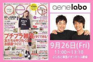 9/26(Fri)『aene labo』第1回イベント参加者大募集!