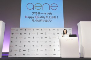 9/26(Fri)『aene labo』第1回イベント参加者大募集!_2