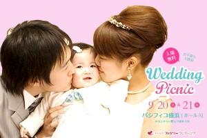 9/20-21親子で楽しめる!ウェディングイベント開催